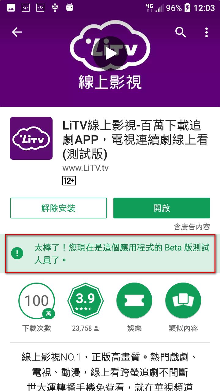litv 電視 版 apk